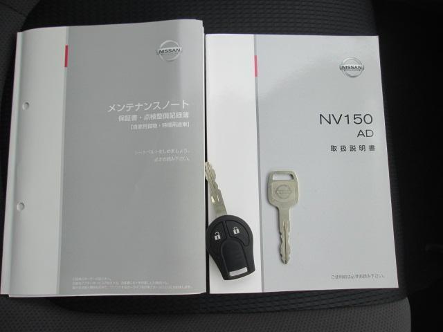 日産 NV150AD VE 寒冷地仕様
