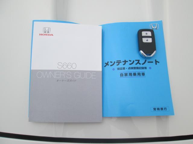 「ホンダ」「S660」「オープンカー」「神奈川県」の中古車10