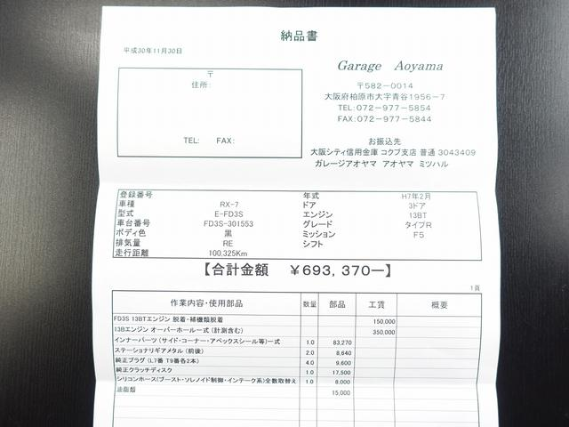 タイプR 平成30年11月Eg O/H済 HDDナビ 車高調(16枚目)