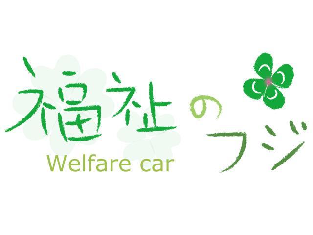 「福祉のフジ」ホームページも、宜しくお願い致します。  https://www.fukushinofuji.jp/