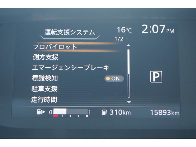 ハイウェイスター プロパイロットエディション 9型ナビTV(13枚目)