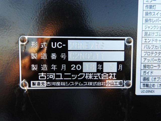 積載車 古河ユニック 超超ロング 開閉式横あおり・固ばく装置(12枚目)