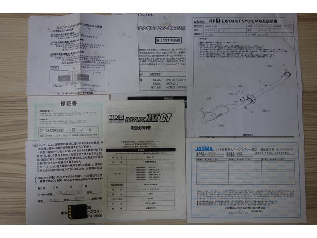 柿本製マフラー!kakimoto・R/KHS製MAXIVGT HIPERMAX車高調/GP SPORTS製強化タイロッド装備/ニスモ製GT LSD PRO/ニスモ製デフマウントブッシュ/18インチ