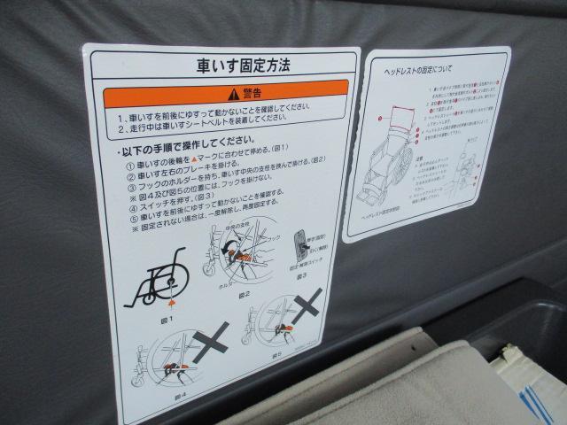 チェアキャブ リアリフター付 10人乗り 車椅子1基(27枚目)