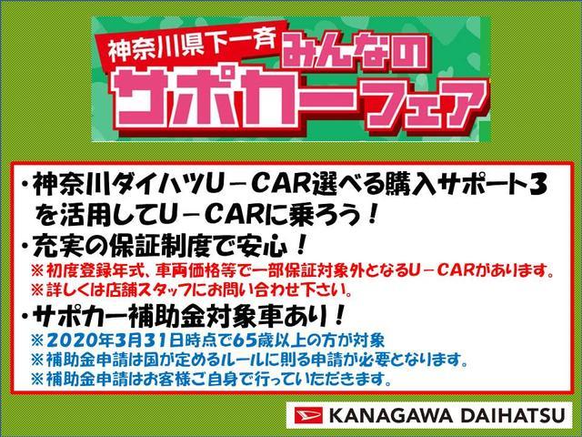 神奈川ダイハツみんなのサポカーフェア開催中!