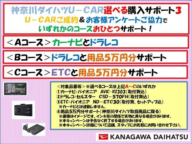 神奈川ダイハツU-CARの選べる購入サポートでお得に!