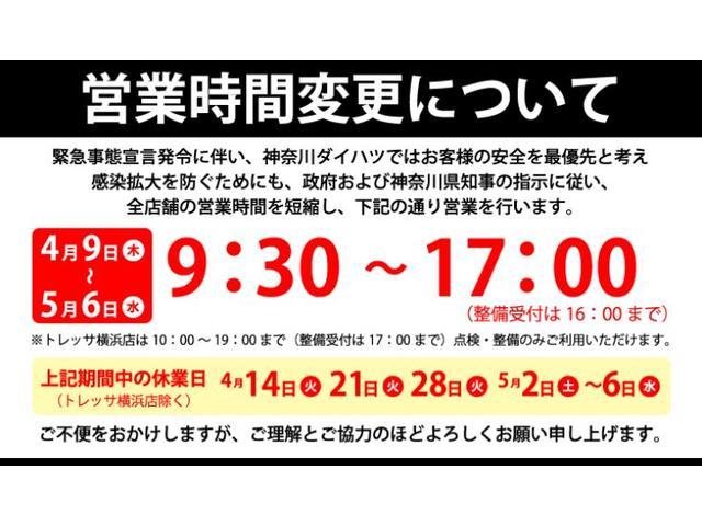 緊急事態宣言発令に伴い、4月9日〜5月6日まで営業時間が変更になっております。