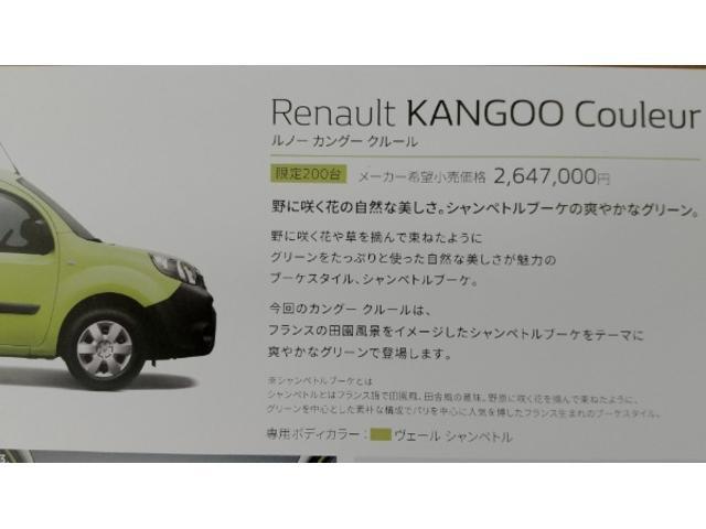 「ルノー」「カングー」「ミニバン・ワンボックス」「千葉県」の中古車30