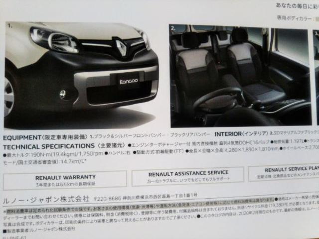 「ルノー」「カングー」「ミニバン・ワンボックス」「千葉県」の中古車46