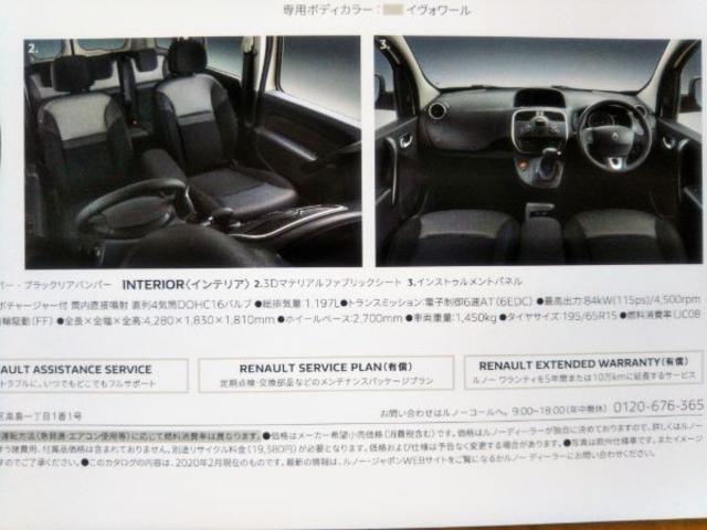 「ルノー」「カングー」「ミニバン・ワンボックス」「千葉県」の中古車47
