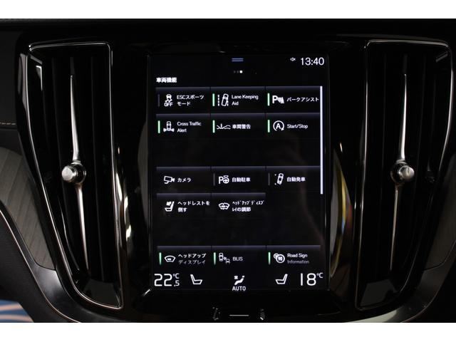 T5 インスクリプション /後期//新車保証R6年1月迄/パノラマサンルーフ/茶革/1オーナ禁煙/リアシートヒータ/ACC/パイロットアシスト/自動駐車/クロシトラフィックアラート/360カメラ/ロードサイドインフォメーション(19枚目)