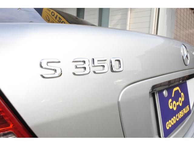 S350 ワンオーナー サンルーフ 黒レザー(12枚目)