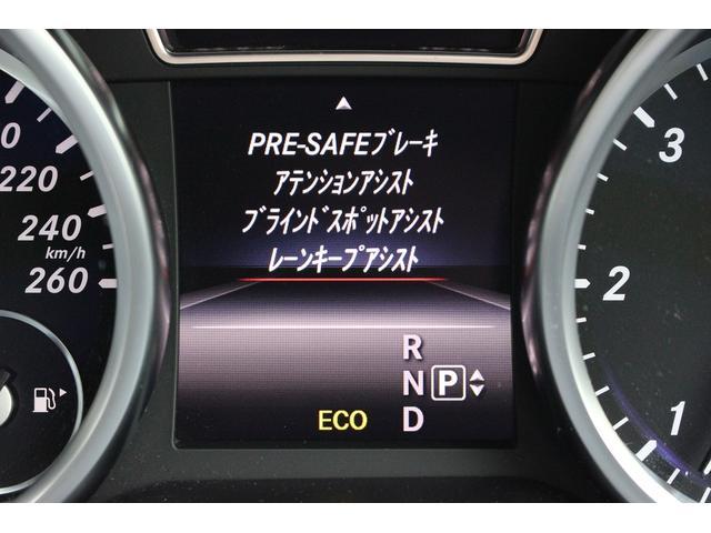 ML350 ブルーテック 4マチック AMGエクスクルーシブパッケージ コンフォートパッケージ レーダーセーフティ 禁煙車 ディーゼルターボ 4WD 毎年ベンツディーラー整備 360°カメラ フロントカメラ バックカメラ(14枚目)