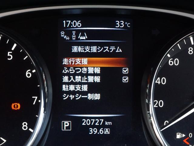 20X エマージェンシーブレーキ アラウンドビューモニター(5枚目)