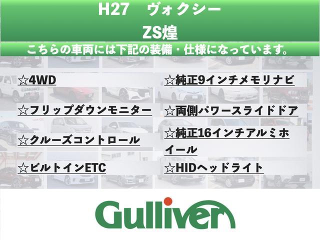 ZS 煌 4WD 両側パワースライドドア 純正9インチナビ フリップダウンモニター バックカメラ クルーズコントロール アイドリングストップ スマートキー(2枚目)