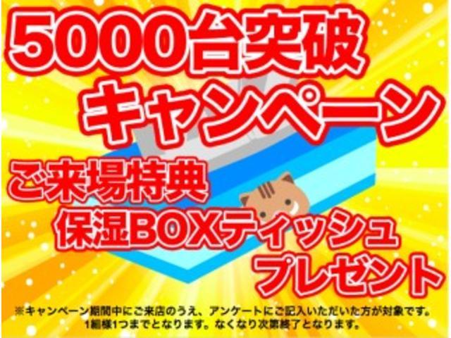 おかげさまでご成約5000台突破キャンペーン開催中!