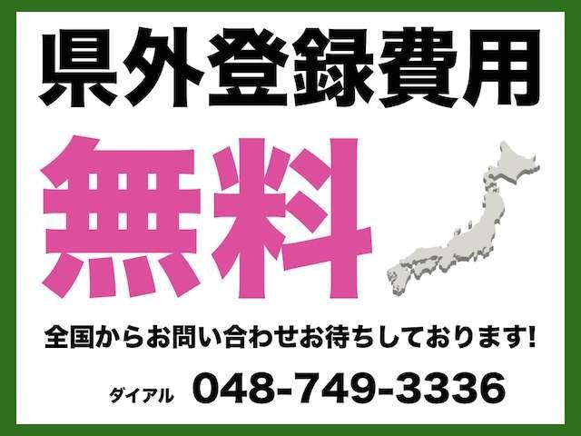 県外登録費用無料す!