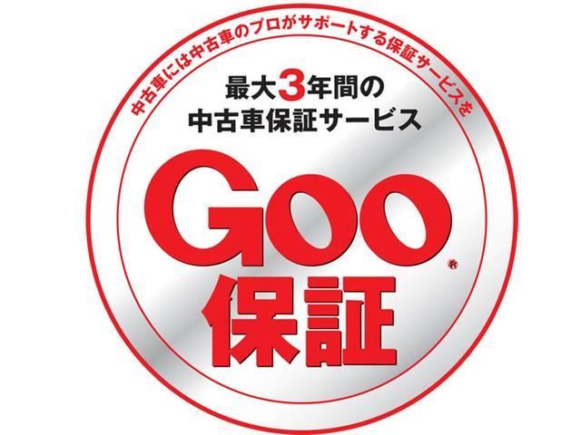 パック付帯でGOO保証加入プランとなります。安心カーライフのための中古車保証となります。GOO保証なら修理費¥0円。専門店ののアフターケアが受けれない遠方のお客様でもこのプランで安心の1台を!!