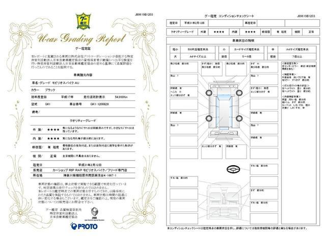 AUタイプ  社外14インチAW ETC 記録簿 車中泊(5枚目)
