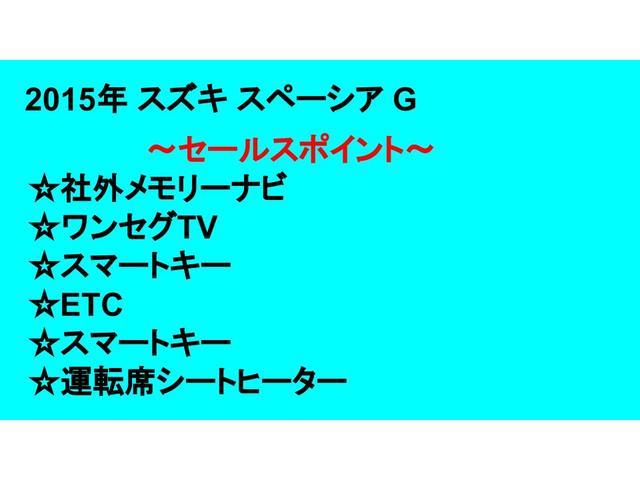 G 純正メモリーナビ シートヒーター ETC(3枚目)