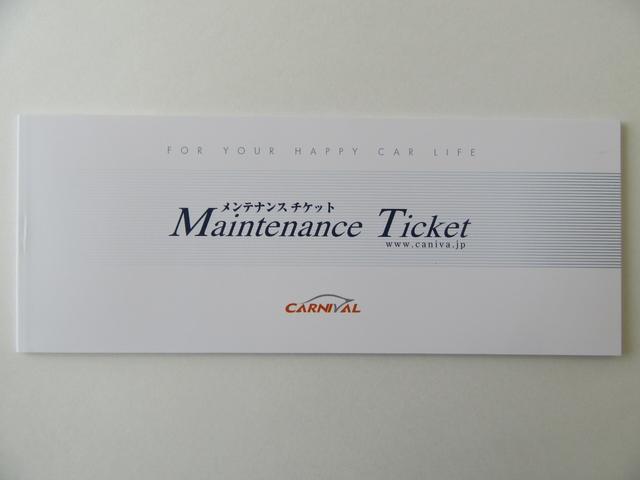 今なら2年間のメンテナンス付!このチケットで定期点検やオイル交換などが行えます。