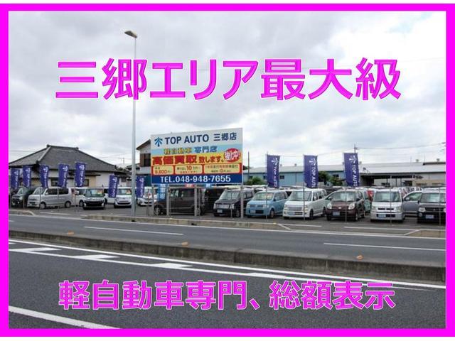 三郷店高品質軽自動車専門店!全国8店舗グループ在庫1000台超!!
