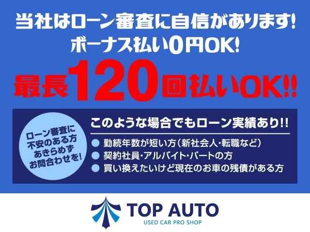 【オートローンも各社取り扱い】 最長120回までご用意しております!