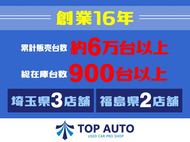 【創業16年】 販売台数多数実績が御座います。是非お車のご購入は当店にて♪