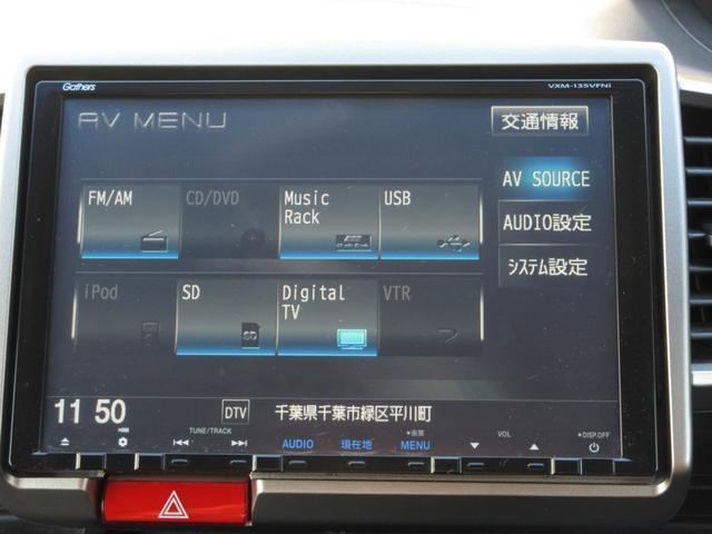 ジャストセレクション ホンダ純正8インチナビ・禁煙車・両側パワースライドドア(22枚目)