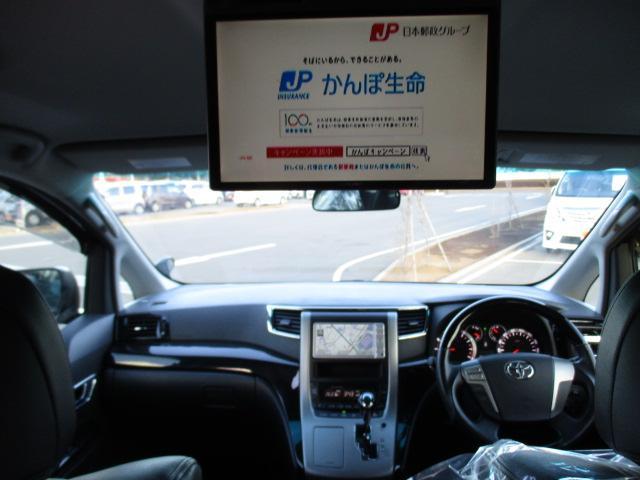 トヨタ ヴェルファイア 3.5Z ナビ・フリップダウン