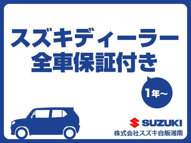 スズキの新車保証を継承いたします。