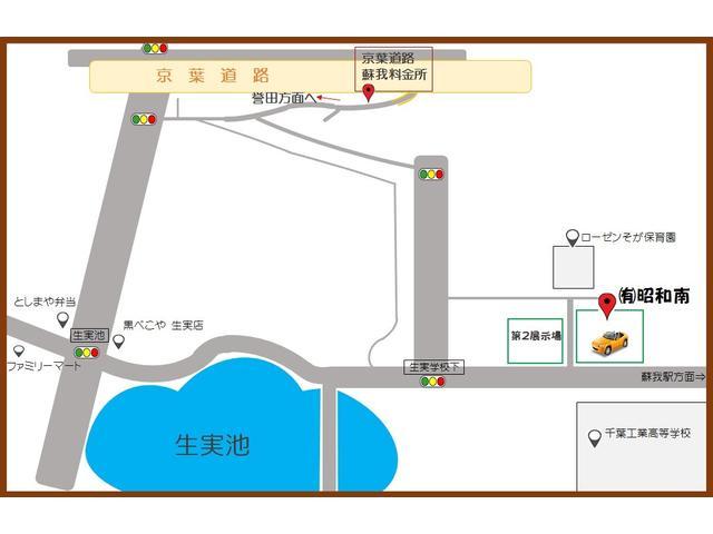 <<お車でお越しのお客様>>京葉道路「蘇我I.C」を出て誉田方面へ。最初の信号を左折。次に「生実池交差点」を左折し、道なりに直進いただいた左手にございます。