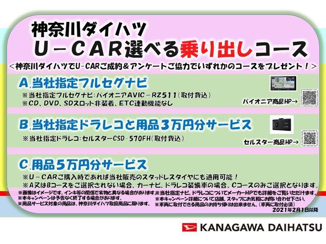 「ダイハツ」「トール」「ミニバン・ワンボックス」「神奈川県」の中古車3