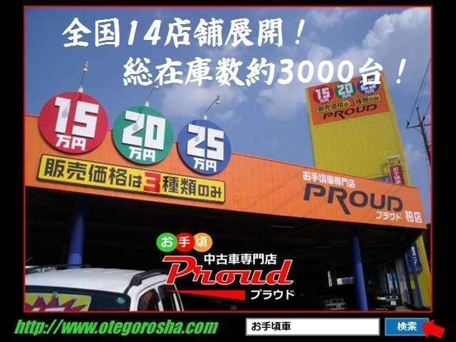 ★静岡県に6店舗、千葉県に7店舗、埼玉県に1店舗、兵庫県に1店舗、全部で15店舗 約3000台の在庫の中から、ピッタリのお車を選ぶ事が出来ます。 その他、ご希望車両の注文も承っています。