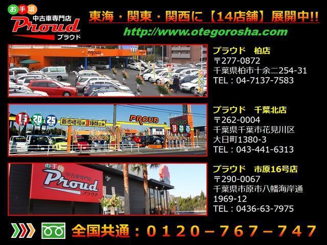 「トヨタ」「プリウスα」「ミニバン・ワンボックス」「千葉県」の中古車60
