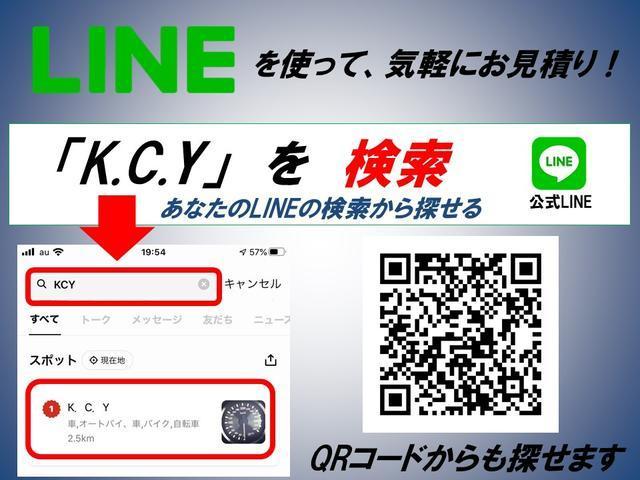 LINEでもお気軽にお問い合わせください!追加画像や気になる点をレスポンスよくお答えします♪LINEの検索にて【KCY】と検索ください!!