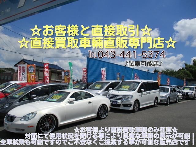 ☆総在庫数約120台および買取車ストック中からご希望に合う1台をご紹介致します☆希望のお車が見つからない場合でもお客様に合ったお車の予約、お探しが可能です。TEL:043-441-5374
