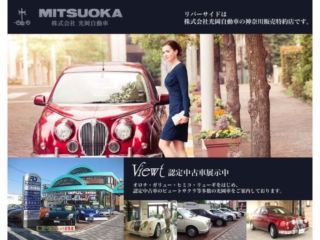 リバーサイドは株式会社光岡自動車の神奈川販売特約店です。
