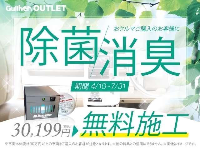 【キャンペーン】除菌/消臭のADデオドライザーを期間限定で全車無料施工します!