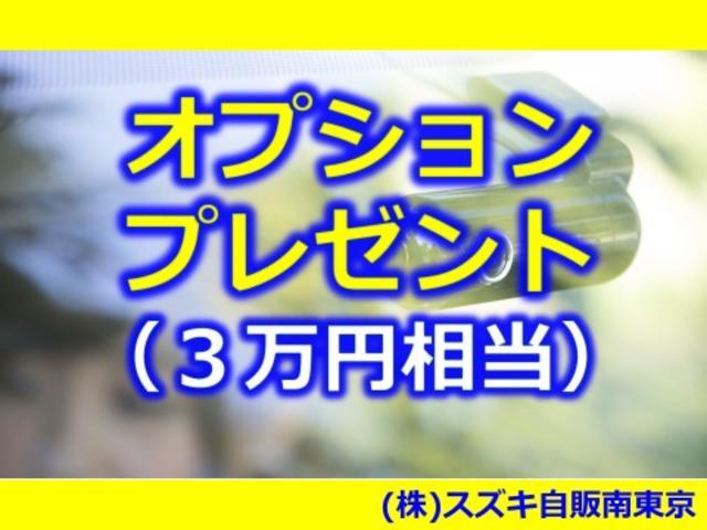 オプションアクセサリー3万円(税別)分プレゼント! 純正オプションアクセサリーからお選び頂けます!スズキのHPからご覧頂けます!