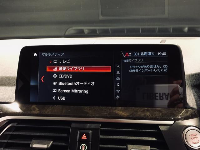 xDrive 20d Xライン ハイラインpkg/ベンチレーション/ACC/HUD/ドライビングアシスト+/パーキングアシスト+/アダプティブLEDヘッドライト/コンフォートアクセス(19枚目)