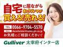 自宅に居ながらおクルマが買える!売れる!ガリバー太宰府インター店までお気軽にご相談ください!