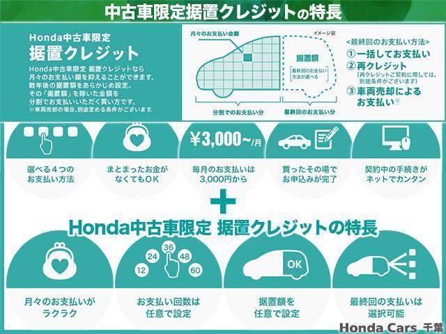 ホンダの認定中古車3つのポイント!だから、買ってからも安心1:徹底した品質チェック2:安心の部品交換3:走行距離無制限の無料保証付き(1年間)