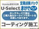 13G Honda認定中古車 ポータブルナビ ワンセグTV CDチューナー キーレスエントリー ドライブレコーダー セキュリティアラーム ワンオーナー車(21枚目)