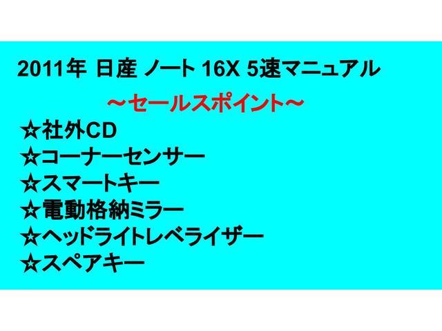 16X 5MT スマートキーコーナーセンサー CD(2枚目)
