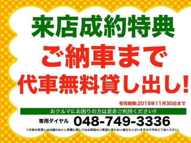 【来場限定ご成約特典】☆☆ご納車まで代車無料!ご購入その日から貸出可能です。是非お電話を!詳細問い合わせはコチラ→専用ダイヤル:048-749-3336までお電話を!