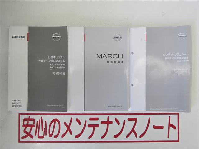 日産 マーチ 12S Vパッケージ
