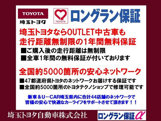 こちらのOUTLET中古車は1年間走行無制限のロングラン保証付です!埼玉トヨタならではの安心の付加価値をしっかりと付けしてお買い得な中古車を皆様にお届け致します!!