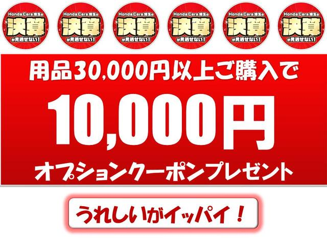 今ならご成約で30,000円オプションを付けるとオプションプレゼント10,000円がございますので是非、この機会にご検討下さいませ!詳しくは当店スタッフまで!