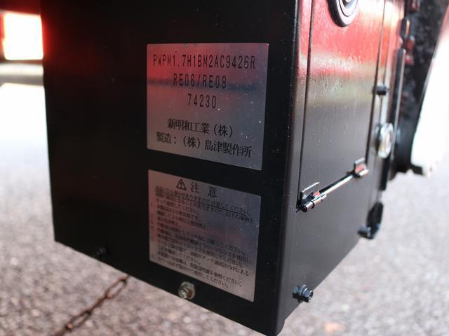 ロング ワイドロング 2トン積 パワーゲート 5速MT3ペダル キーレス ラクラクゲート メッキパーツ ETC 鳥居付 新明和製PG 800キログラム(55枚目)